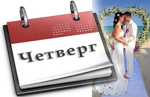 свадьба в Четверг