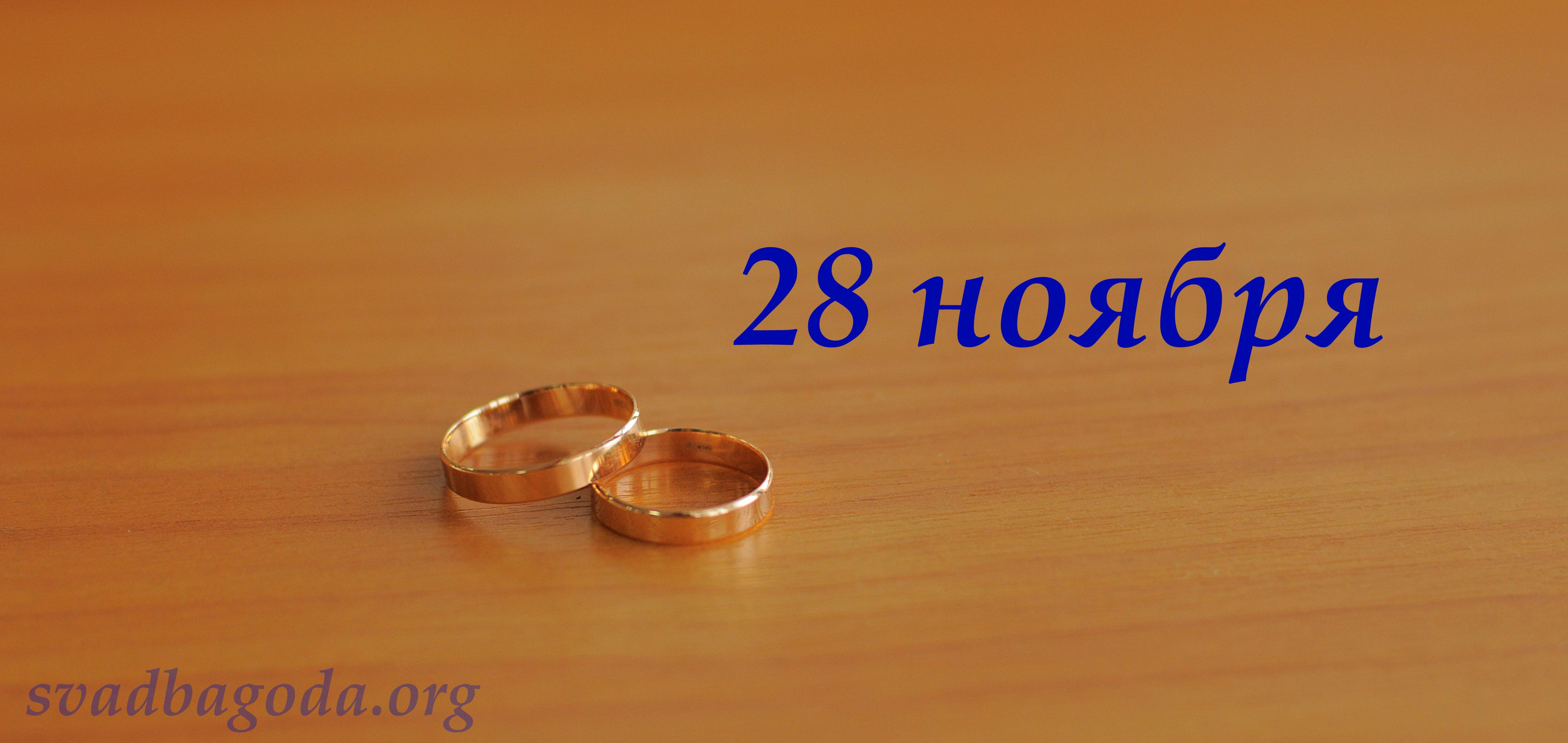 свадьба 28 ноября