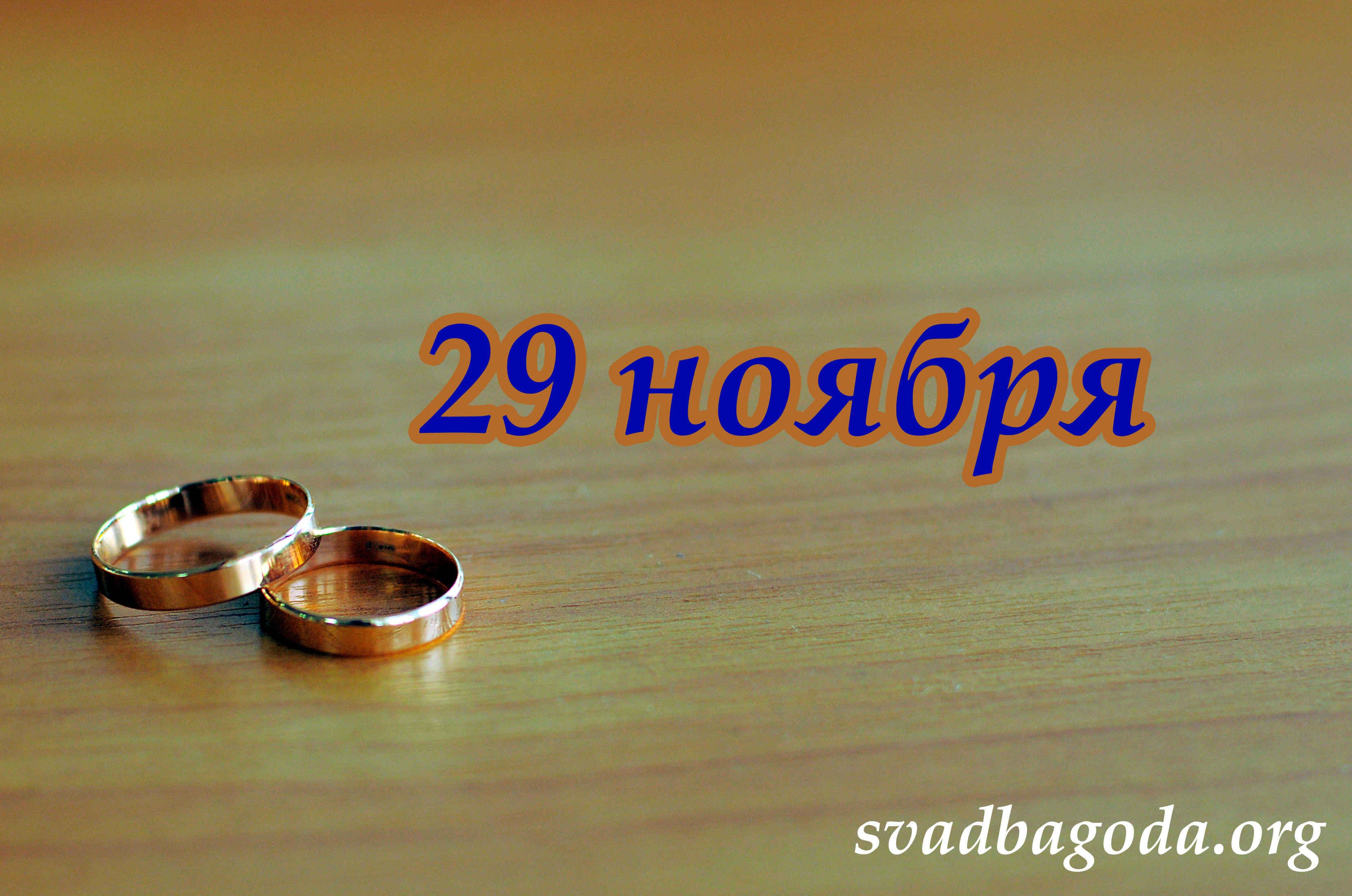 29 ноября бракосочетания