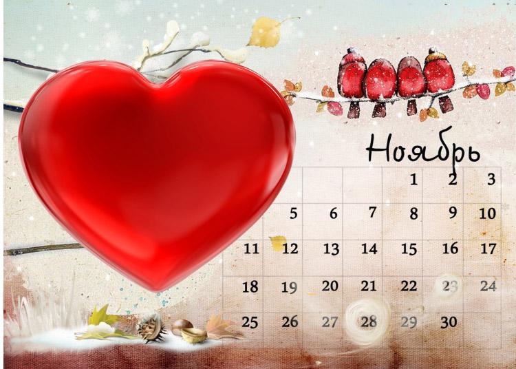 благоприятные дни в ноябре