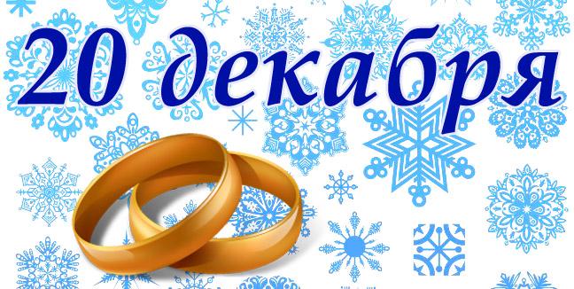 свадьба 20 декабря