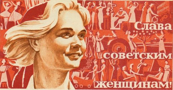 Слава Советским женщинам