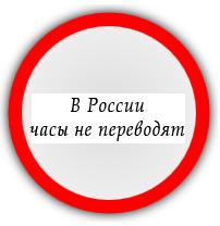 В России часы не переводят