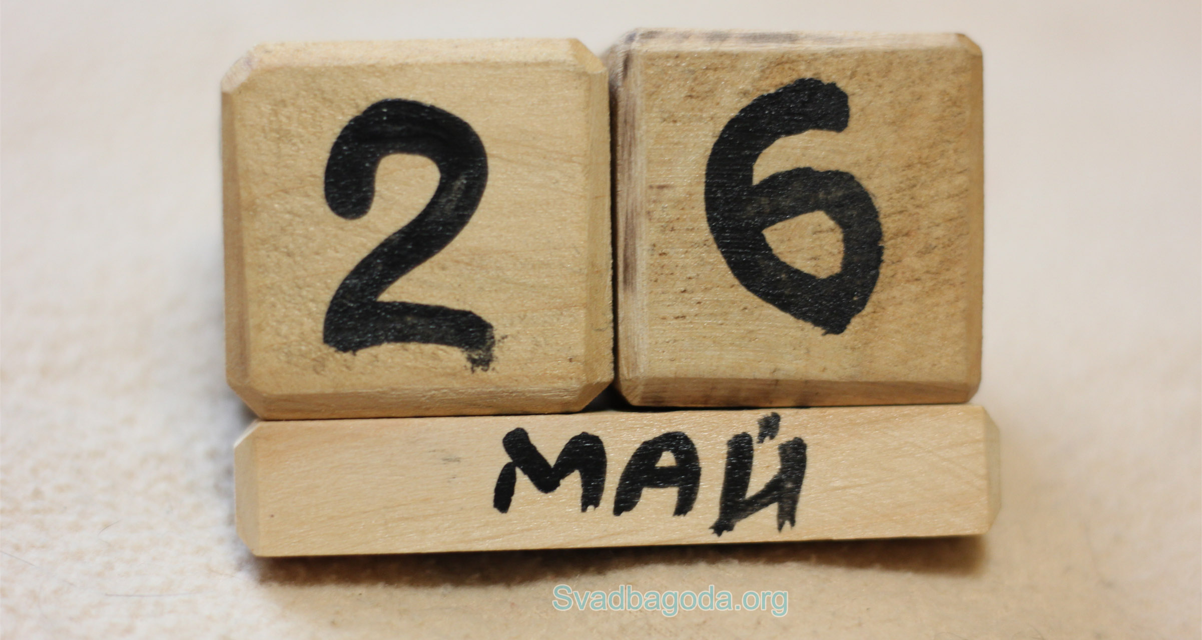 26 мая