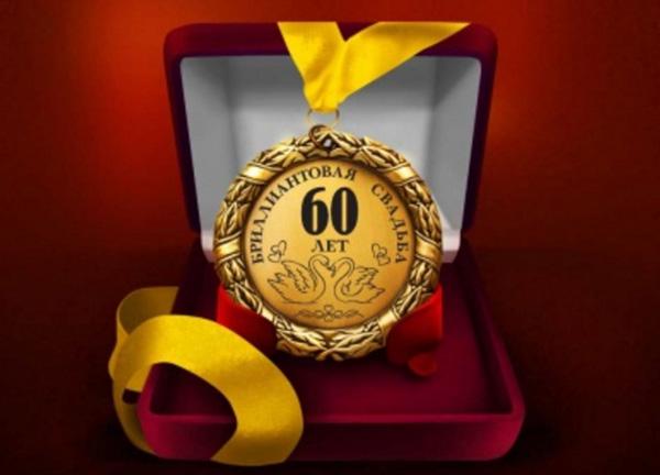 пример медали - 60 лет совместной жизни