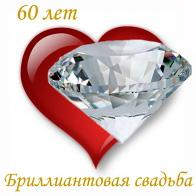 Бриллиантовая свадьба - логотип