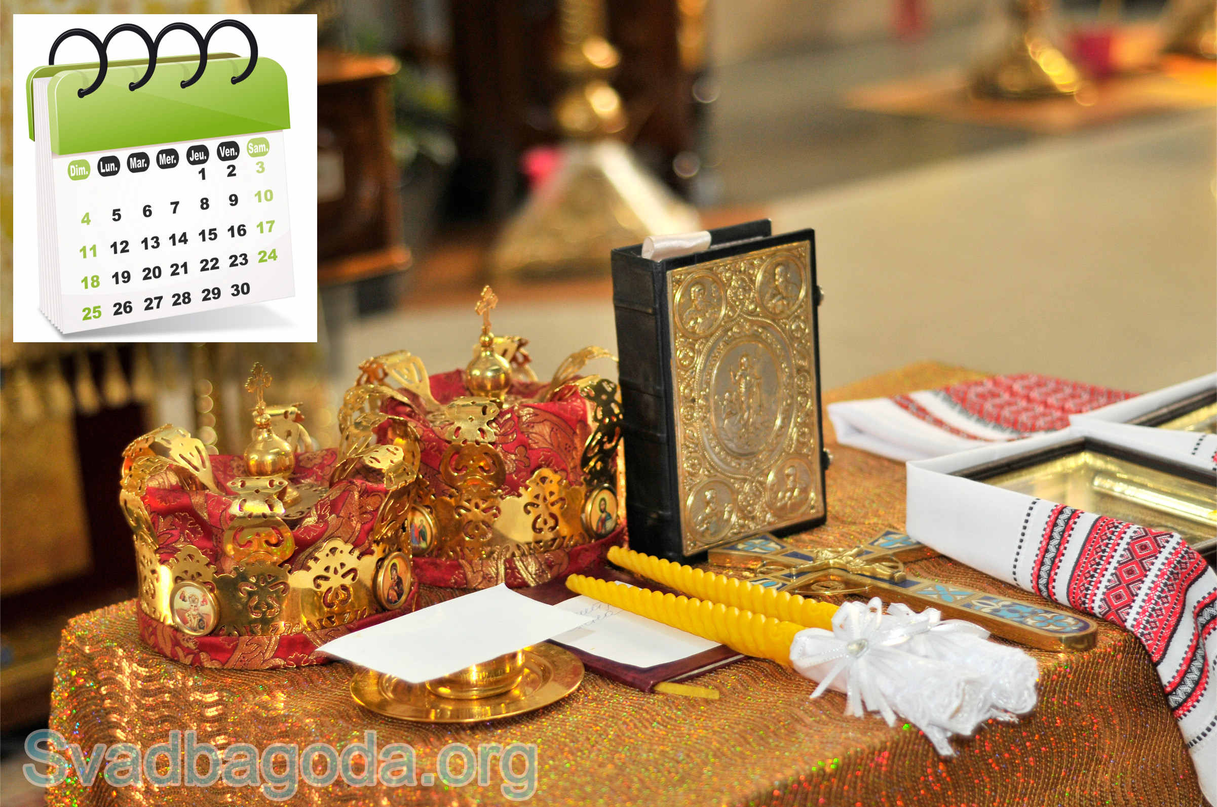 Православный календарь венчаний