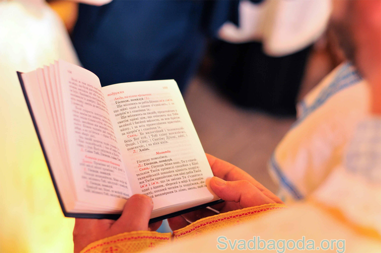 чтение молитвы на венчание