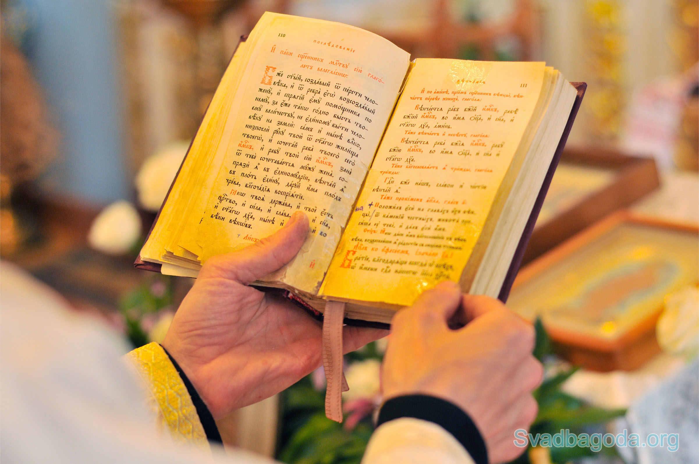 обряд венчание из библии