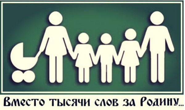 за родину