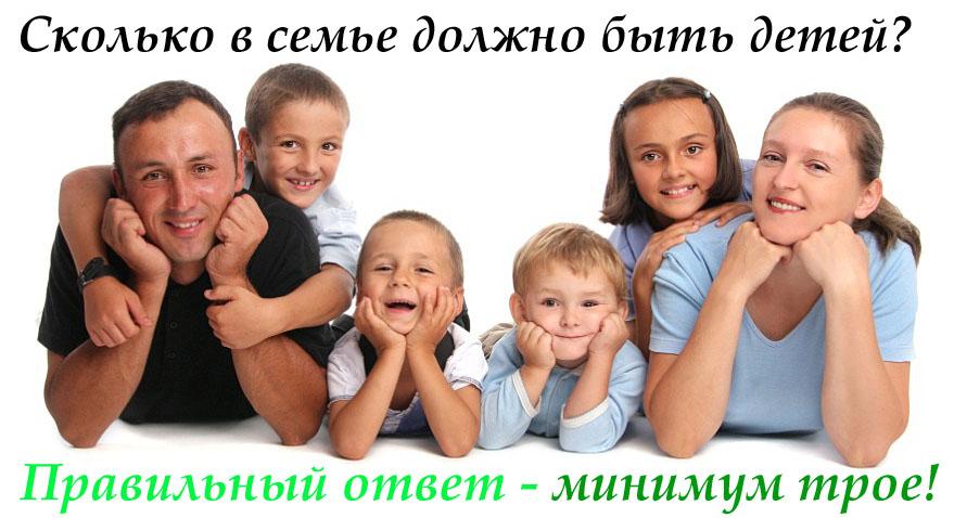 сколько должно быть детей в семье?