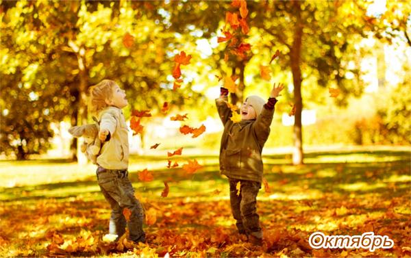 дети октября