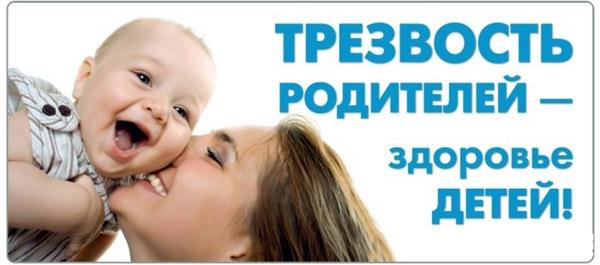 трезвость родителей - здоровые дети