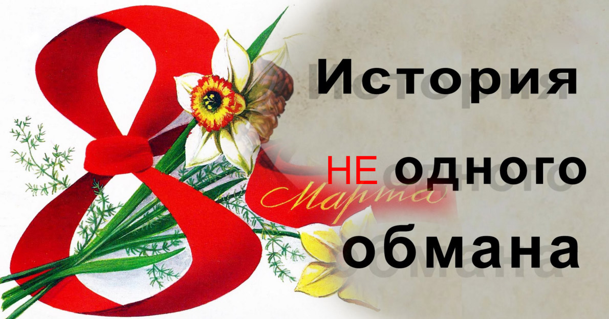 история обмана 8-го марта
