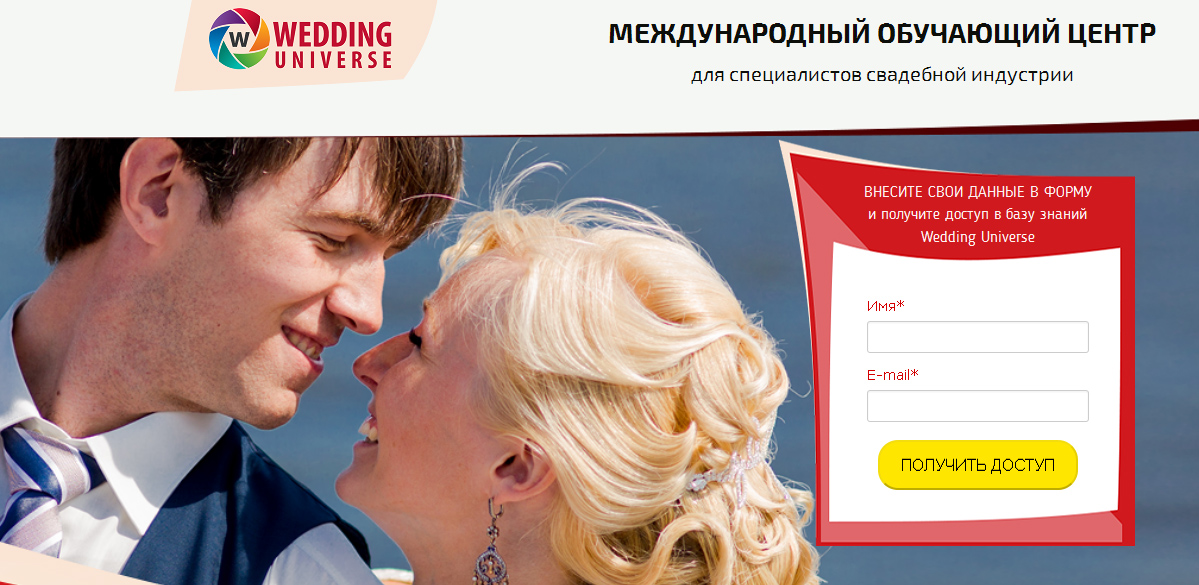 wedding-universe