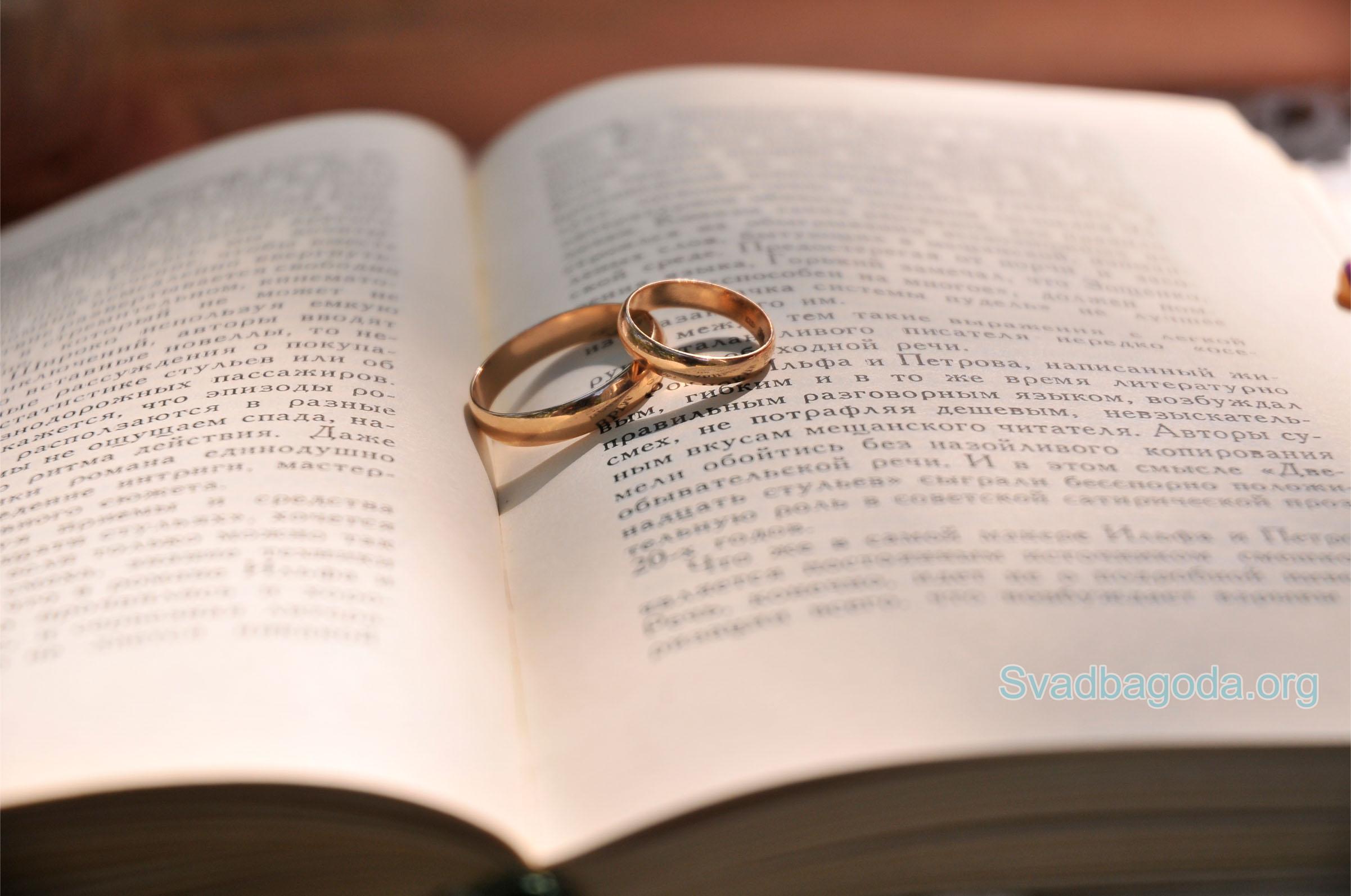 фото - обручальные колечки на развороте книги