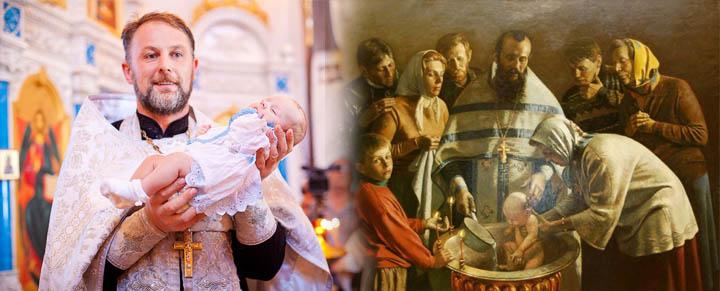 таинство крещения ребенка