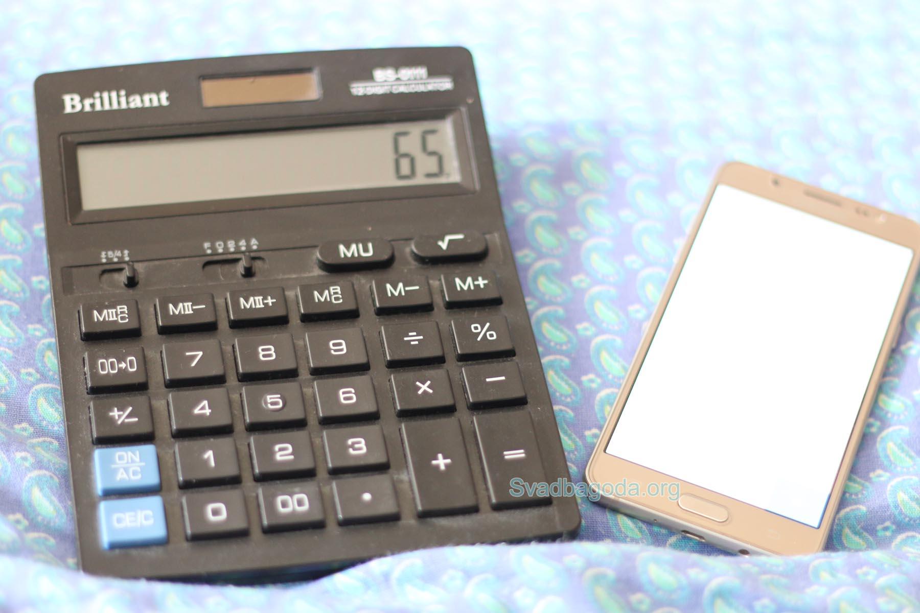 расчет на калькуляторе