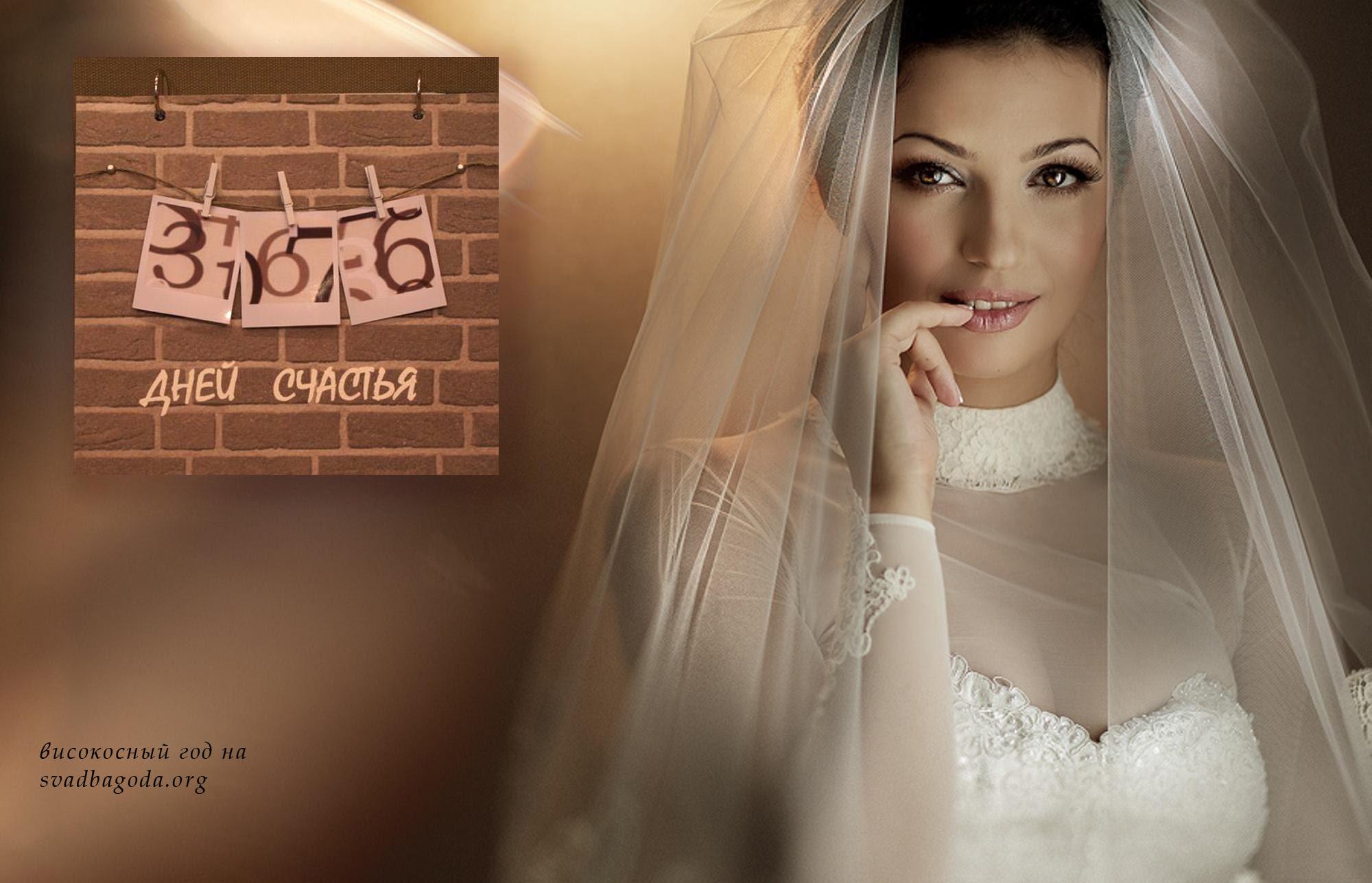 Високосный год и свадьба