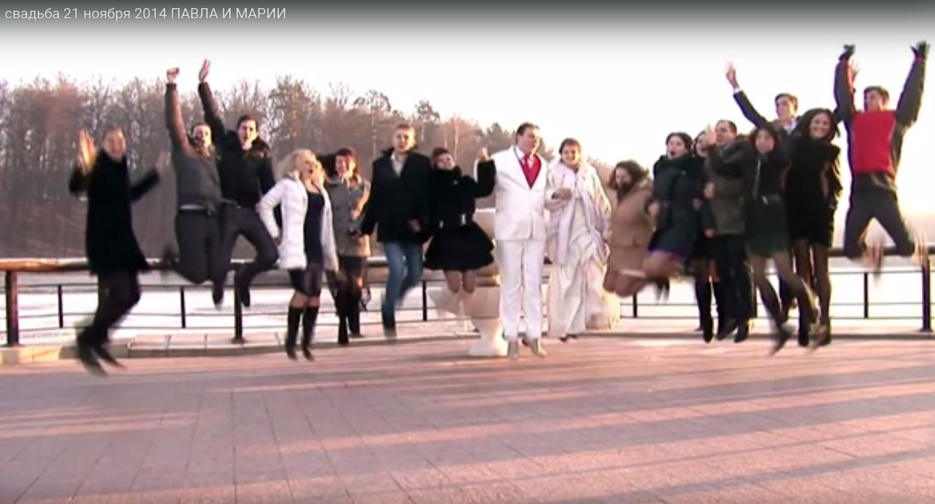 свадьба 21 ноября