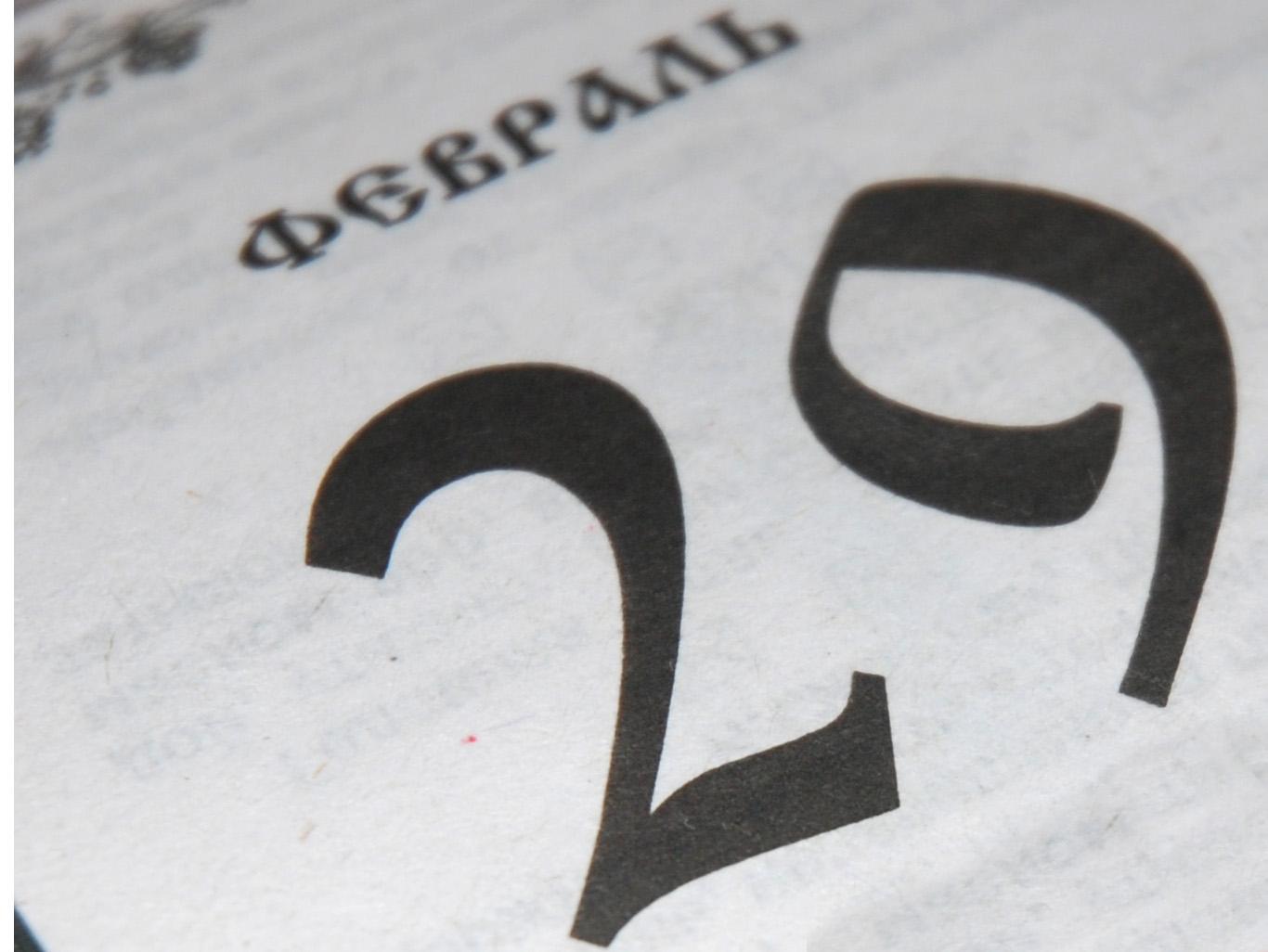 календарный день 29 февраля