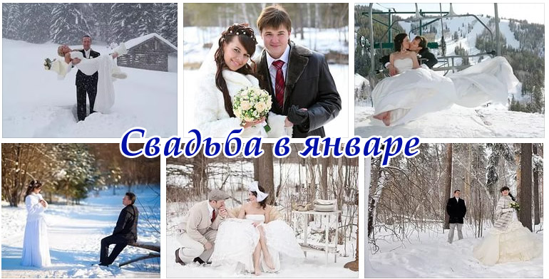 январская свадьба