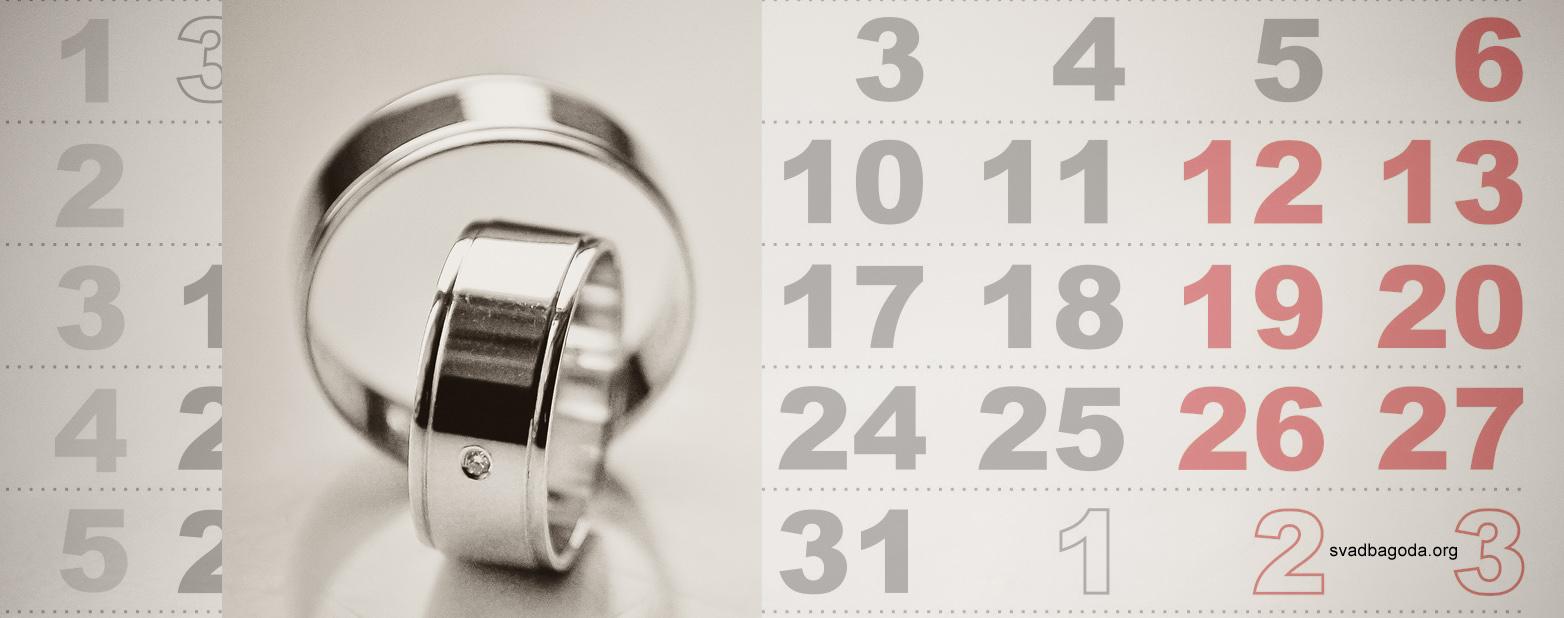выбор даты свадьбы в году
