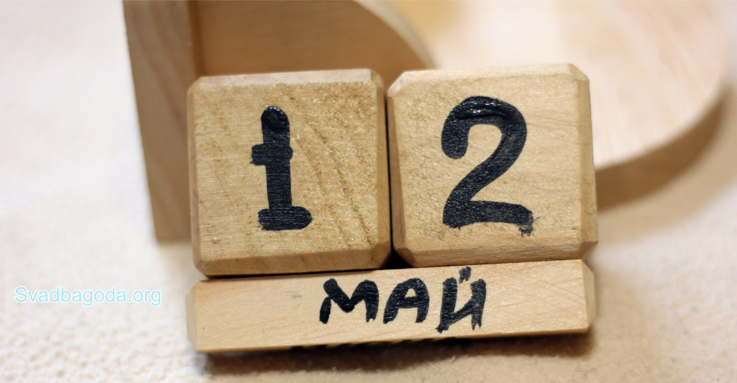 12 мая