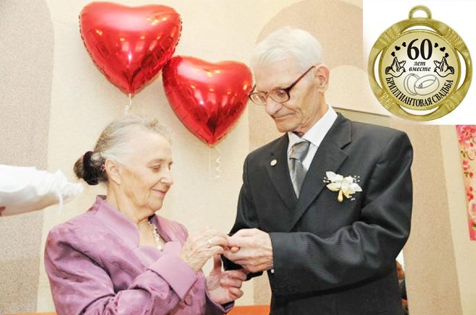 60 лет совместной жизни как называется свадьба