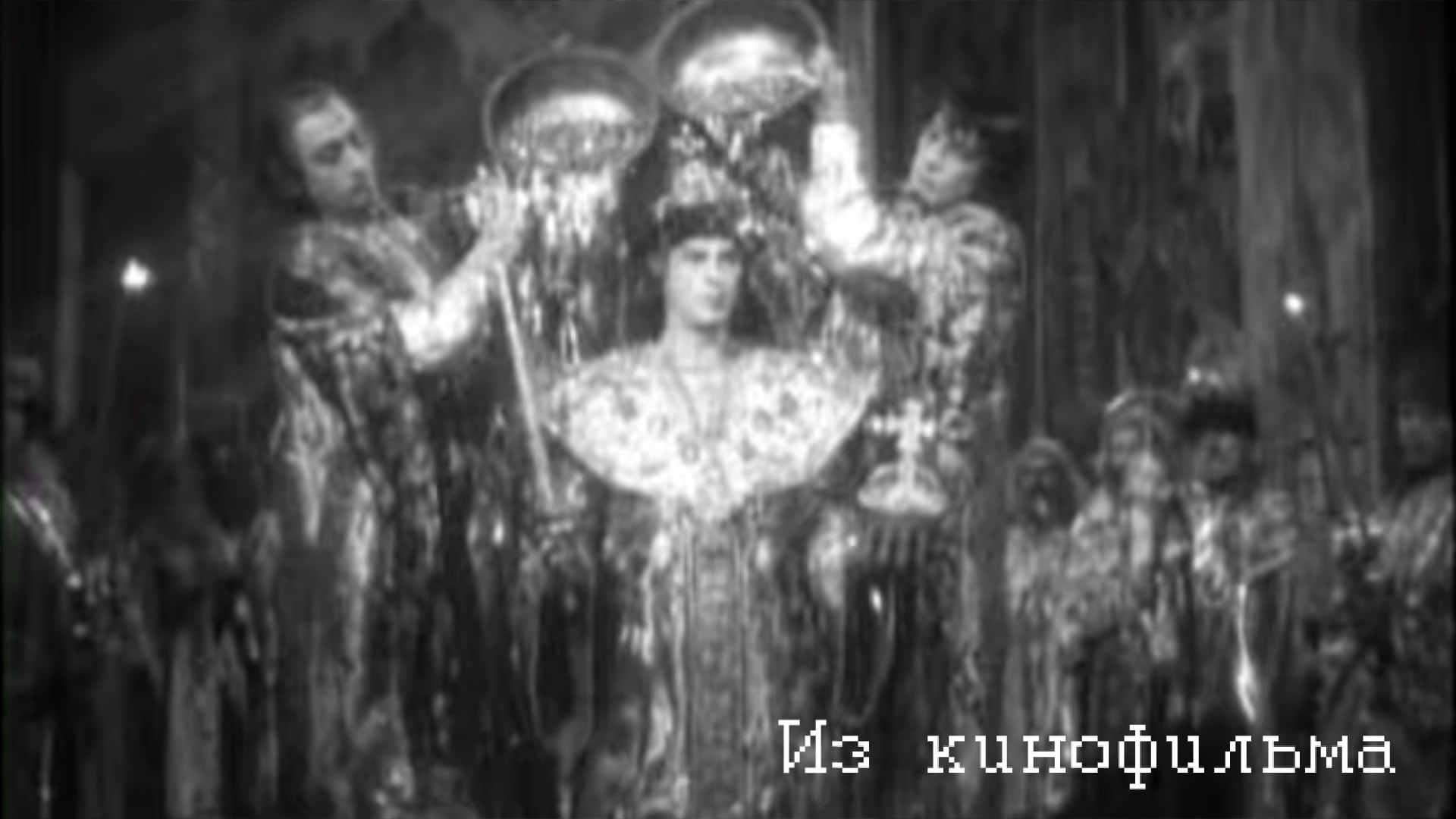 обряд венчания Ивана Грозного