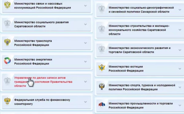 подача заявление в ЗАГС онлайн
