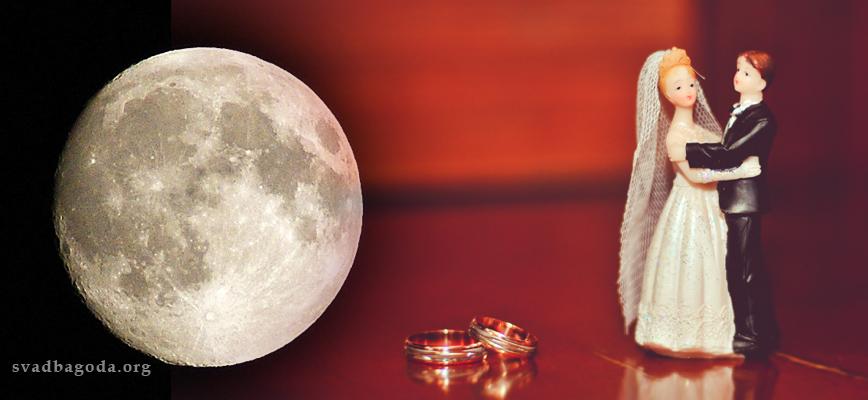 свадьба в полнолуние