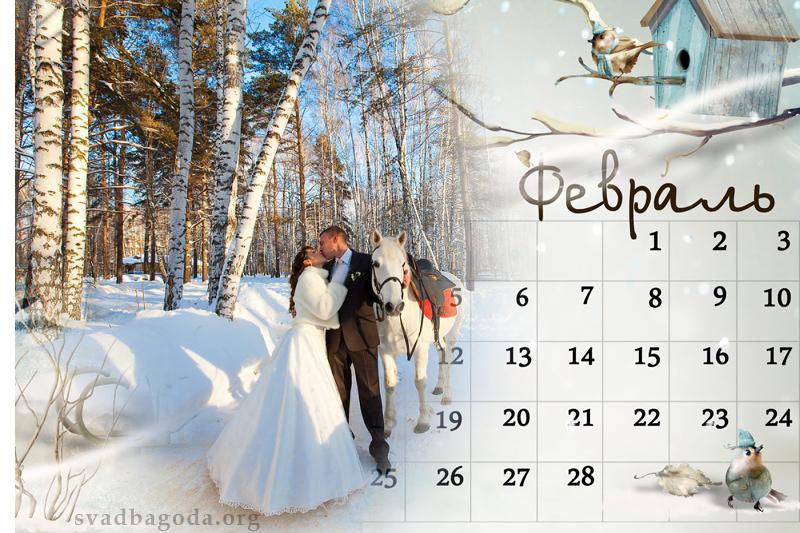 благоприятные дни для свадьбы в феврале
