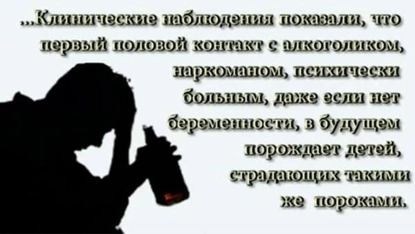 телегония от полового акта с алкоголиком