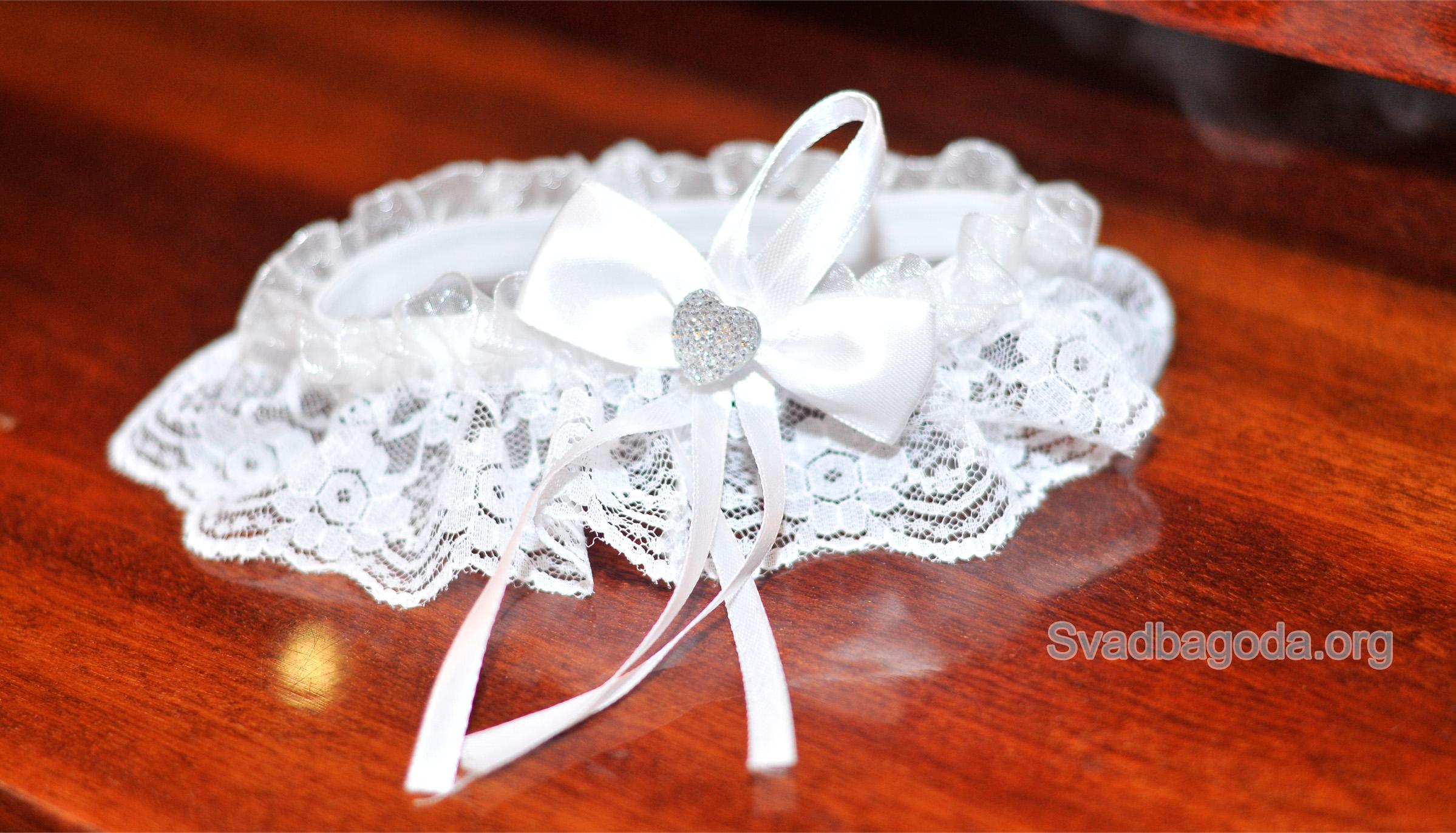 белая подвязка невесты