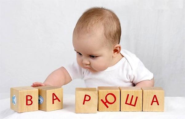 ребенок выбирает себе имя