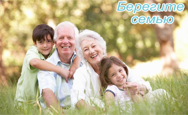 Берегите семью