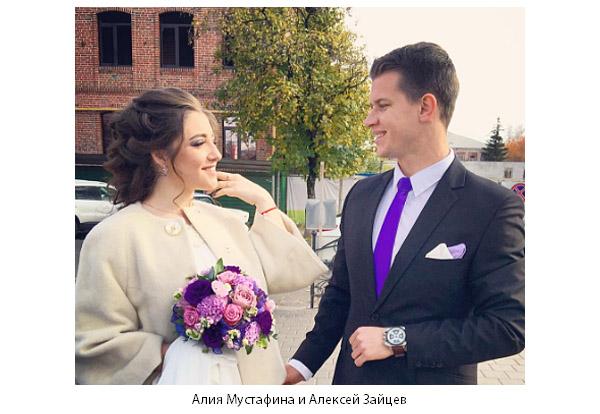 Свадьба Алии Мустафиной и Алексея Зайцева