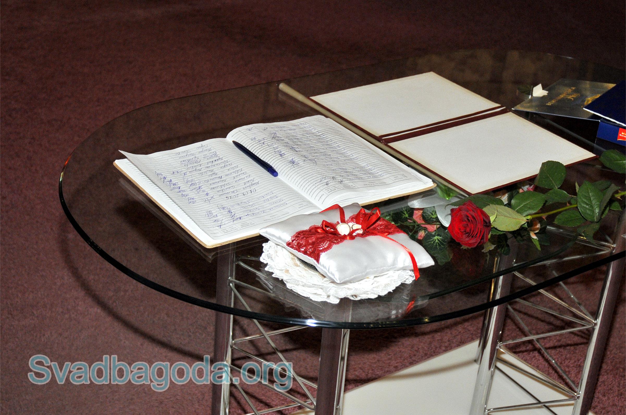 дата свадьбы в ЗАГСе с подписью